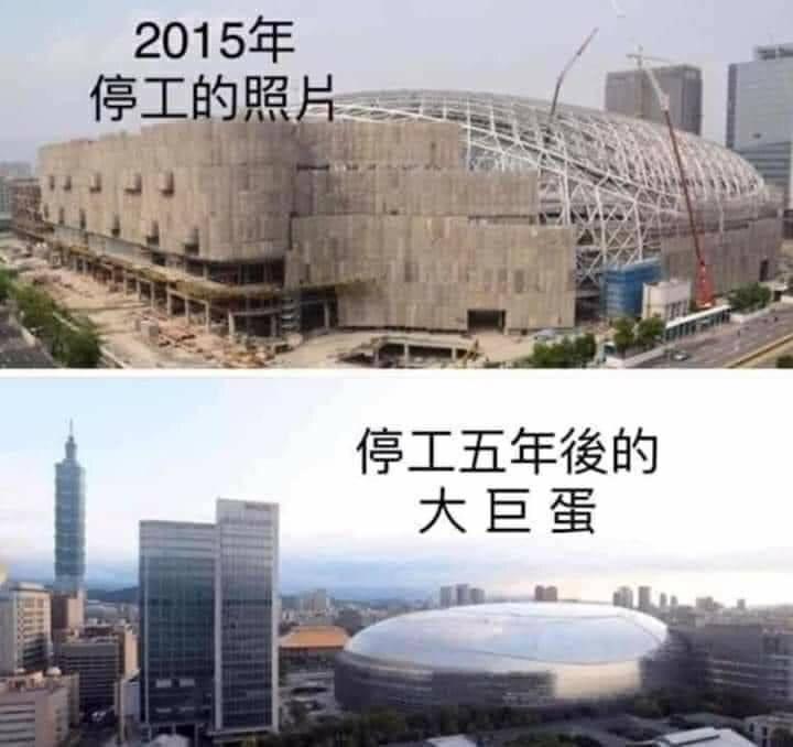台北市議員游淑慧今在臉書PO出2015年與2020年大巨蛋外觀照。圖/擷取自游淑慧臉書