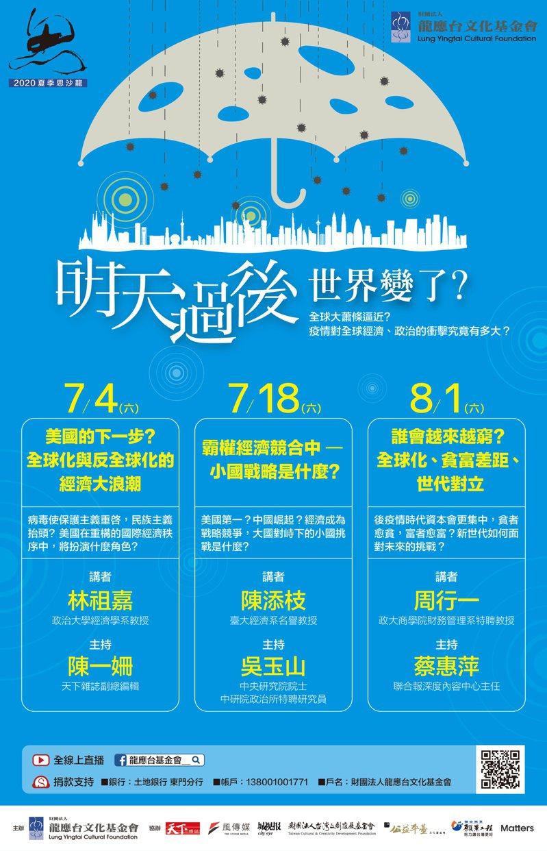 龍應台文化基金會「夏季思沙龍」將於暑假期間連辦三場線上直播講座,探討後疫情時代的全球經濟變革與挑戰。圖/龍應台文化基金會提供