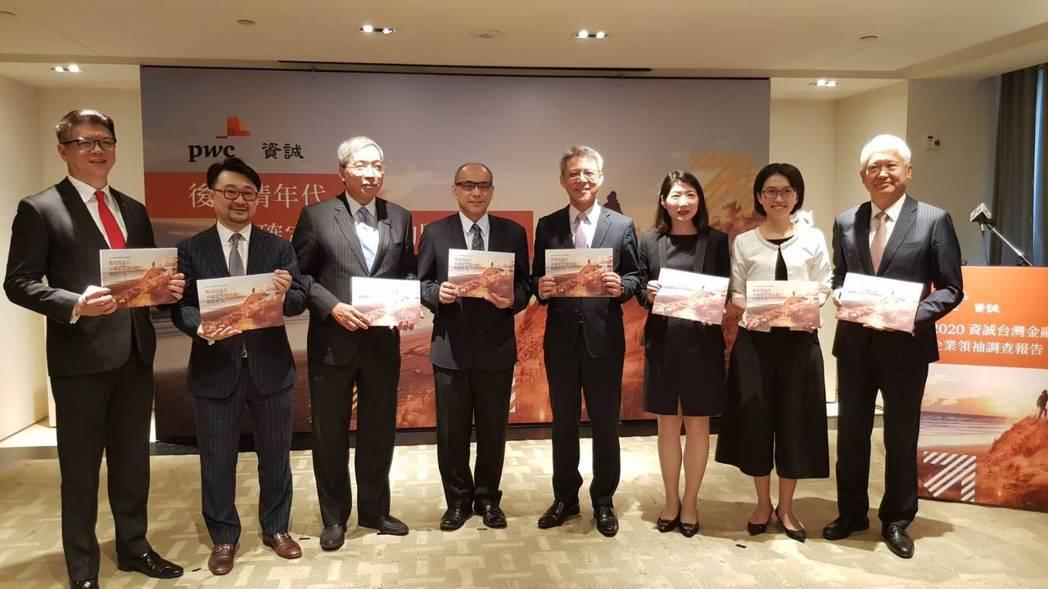 資誠聯合會計師事務所今公布「資誠台灣金融業企業領袖調查報告」。記者戴瑞瑤/攝影。