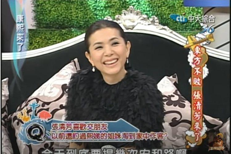張清芳10年前上「康熙來了」分享婚姻生活。圖/摘自YouTube