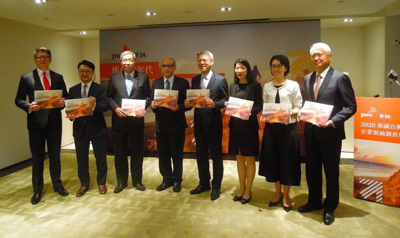 資誠聯合會計師事務所今(23)日發布「2020資誠台灣金融業企業領袖調查報告」。記者蔡敏姿/攝影