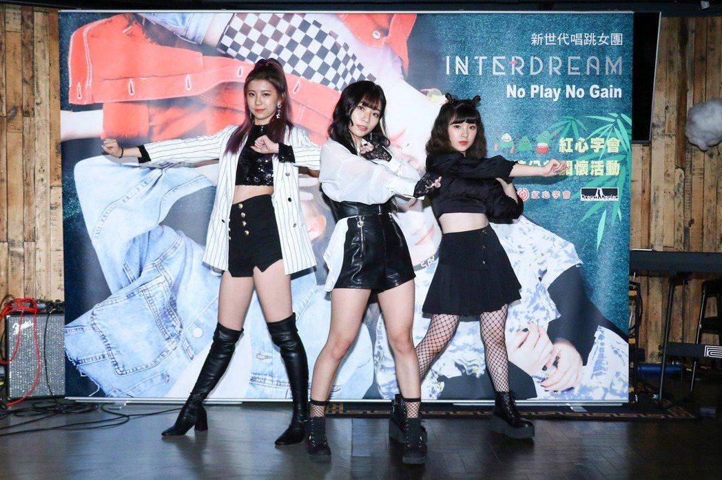 Yuni(左起)、團長葵妮和ZT組成的唱跳女團INTERDREAM今天出席記者會...