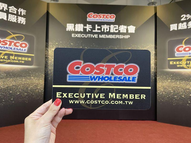 好市多將於7月1日起推出黑鑽卡,年費3,000元,提供2%會員卡專屬回饋。記者黃筱晴/攝影