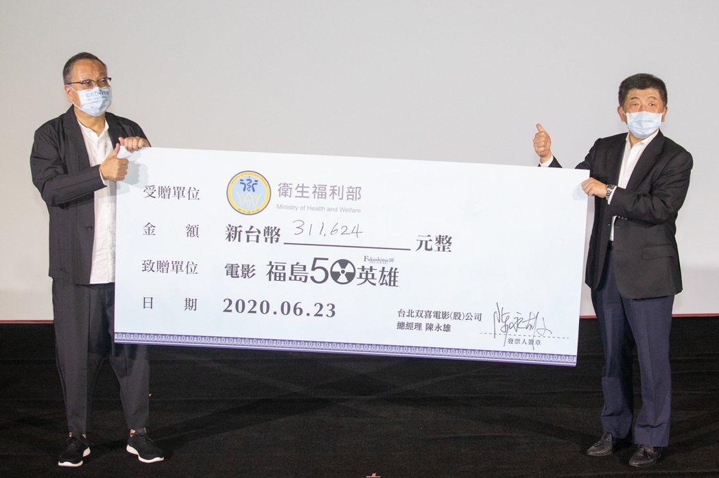 「福島50英雄」公益首映。圖/双喜電影提供