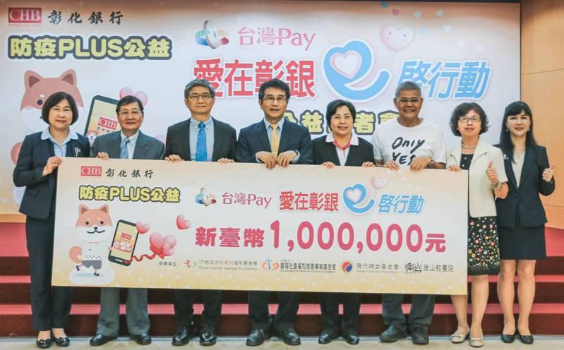 彰銀百萬助公益,23日舉辦捐贈儀式,由副總經理陳斌(左四)代表彰銀率先捐款100萬元給失親兒基金會、雙福基金會、現代婦女基金會及樂山園基金會。彰銀/提供