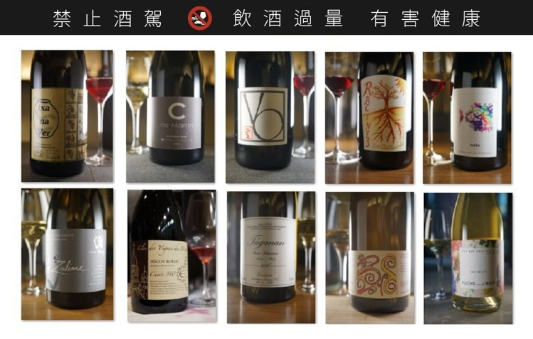 十款酒,十個自然派風潮。圖/林裕森提供 ※ 提醒您:禁止酒駕 飲酒過量有礙健康