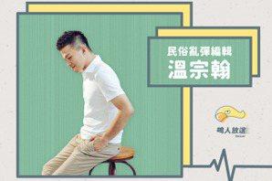 被詛咒的「五月節」:戰南北粽外,再戰台灣無屈原傳說 ft. 溫宗翰