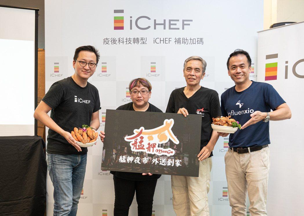 iCHEF 協助餐飲產業面對疫後轉型,分享「艋舺夜市」成為首例補助對象的案例,點...