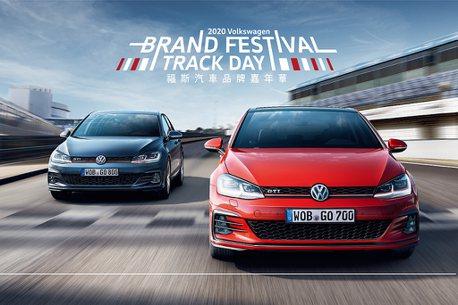最熱血的賽道活動!「2020 Volkswagen Brand Festival福斯汽車品牌嘉年華」移師麗寶