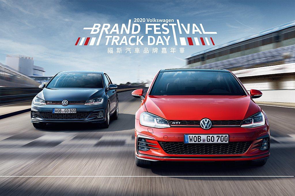 「Volkswagen Brand Festival福斯汽車品牌嘉年華」移師台中...