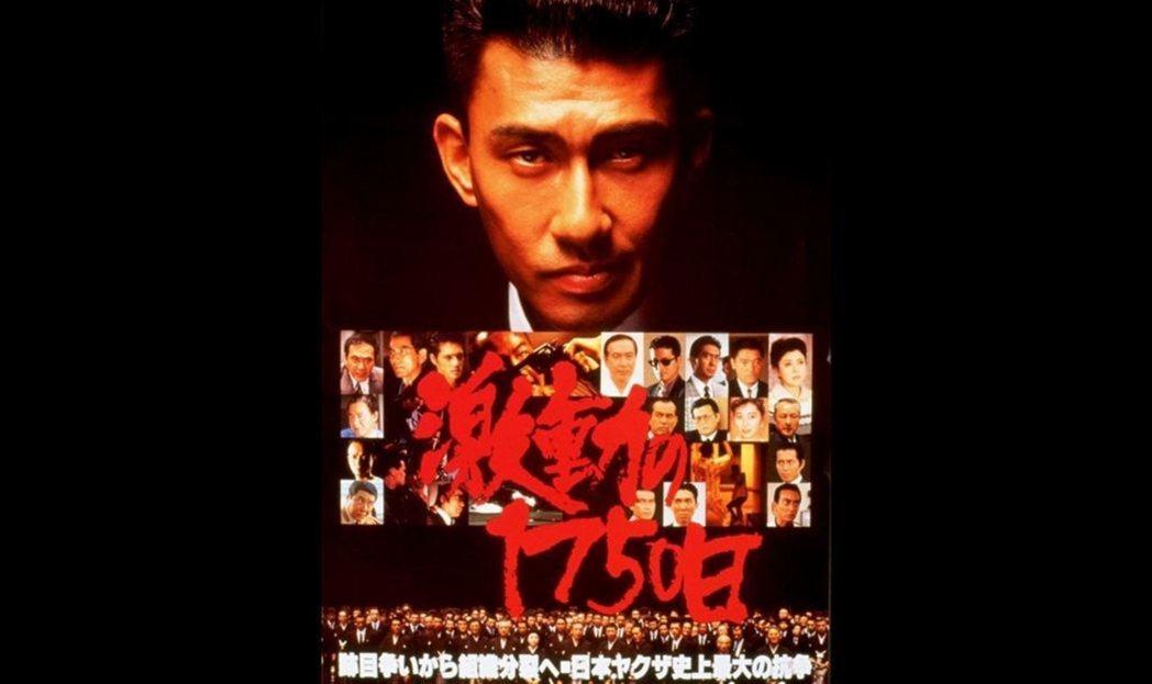 中島貞夫1990年的黑幫電影《激動的1750日》,中井貴一主演,宣傳詞為「日本極...