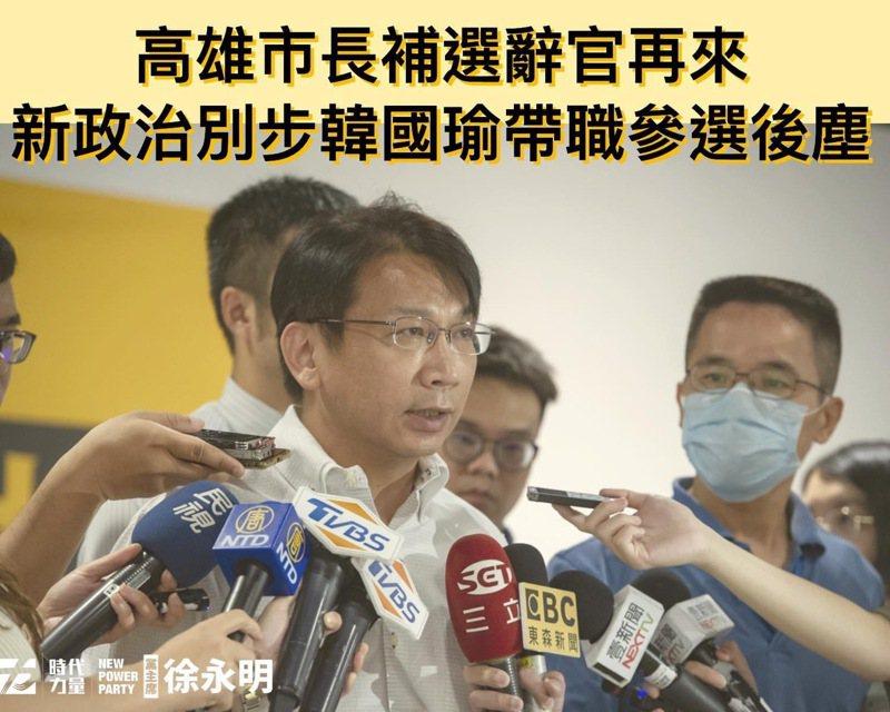 時代力量黨主席徐永明。圖/取自徐永明臉書