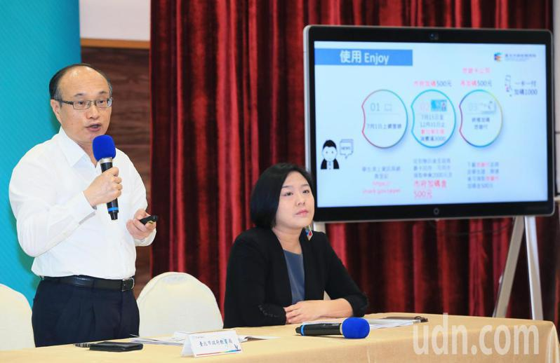 台北市教育局長曾燦金(左)及悠遊卡公司董事長陳亭如(右)上午說明為高中職學生推出振興加碼活動。記者潘俊宏/攝影