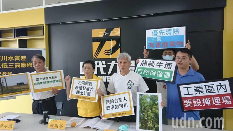 時代力量立委陳椒華與環團對台南市國土計畫草案提出建議,要求修正。記者鄭惠仁/攝影