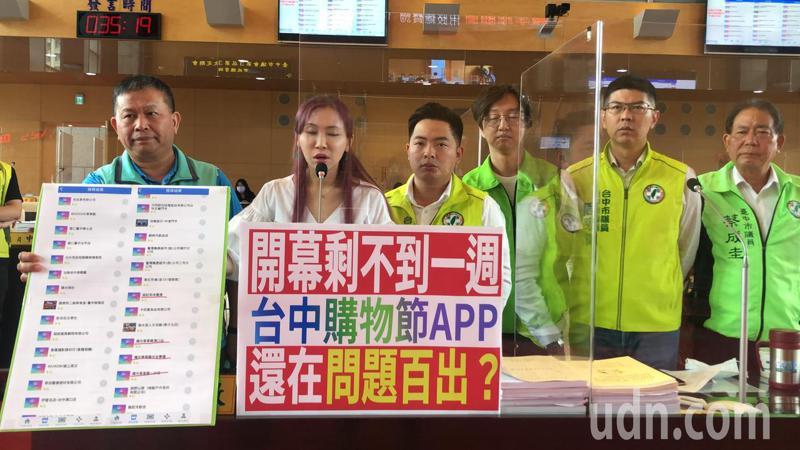 民進黨市議員要求市府改善購物節App。記者陳秋雲/攝影