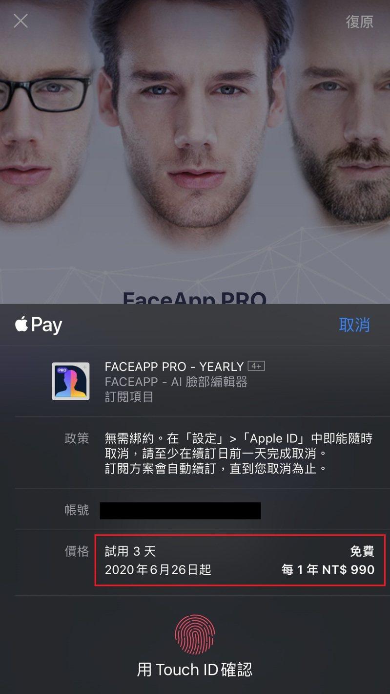 變臉Face App暗藏玄機,北市消保官提醒,注意自動續約扣款。圖/北市法務局提供