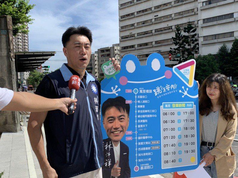 基隆跳蛙公車「安樂內湖線」,7月起再增3班。圖/基隆市副議長林沛祥提供