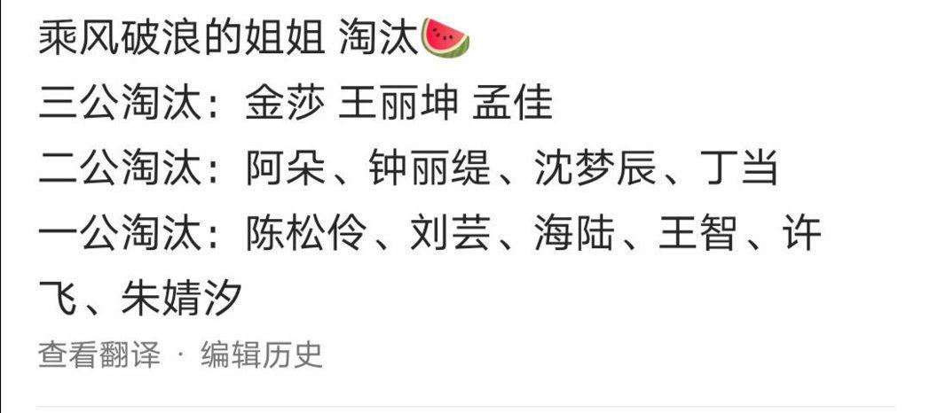 網路上流傳「乘風破浪的姐姐」三次公演的淘汰名單。 圖/擷自微博