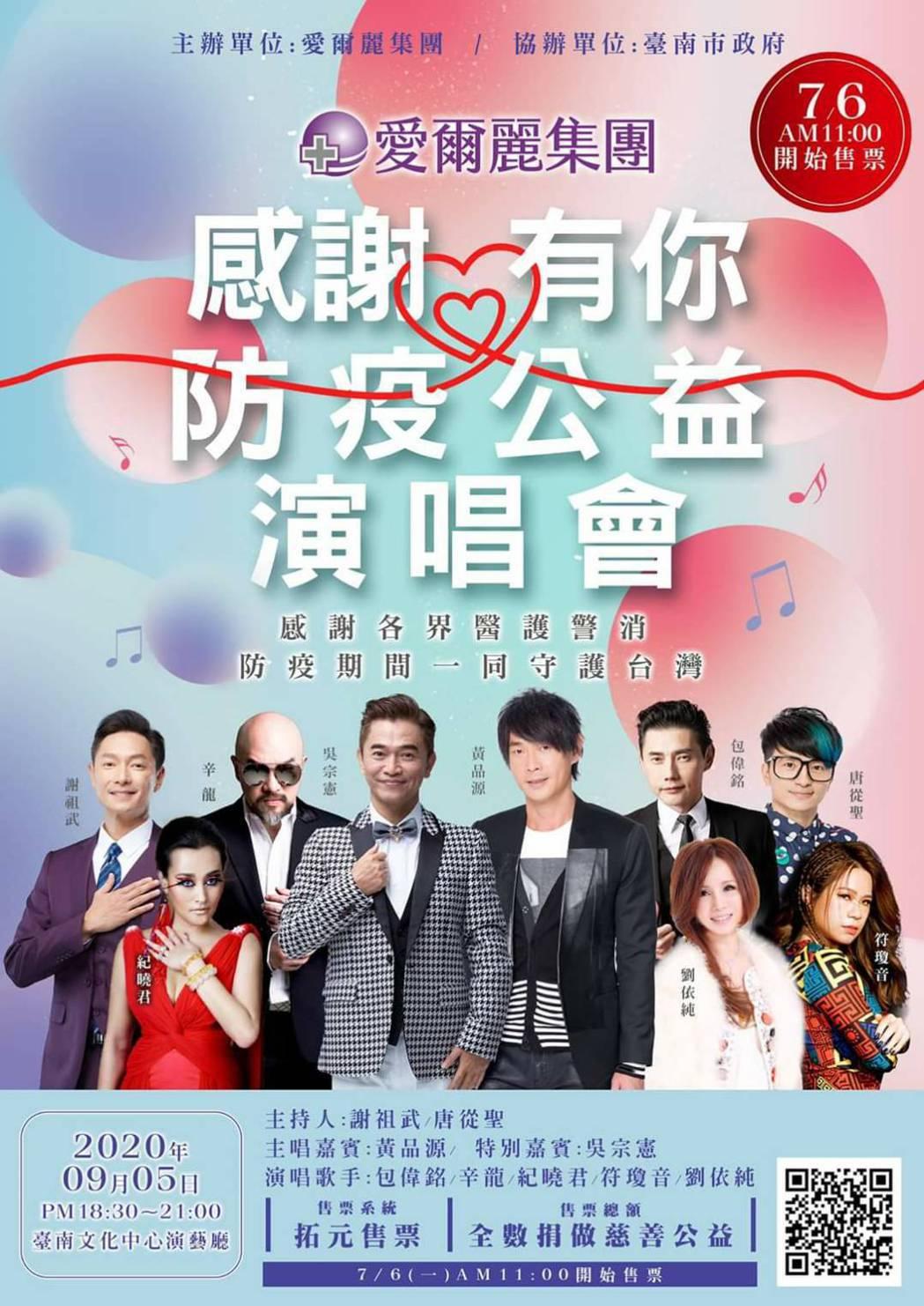 辛龍公益演唱會海報曝光。圖/摘自臉書