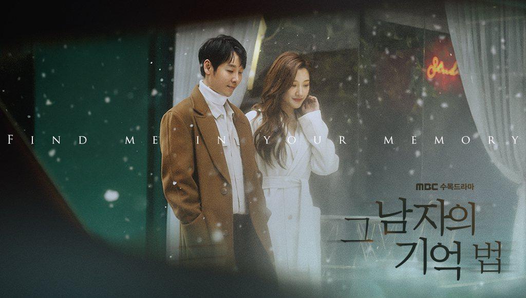 「那個男人的記憶法」劇照。圖/擷自MBC