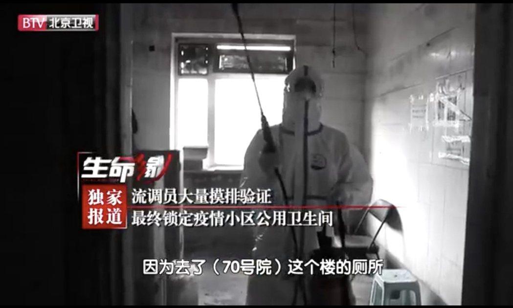北京近日有兩名新冠肺炎確診者,推斷應是在公共廁所遭到感染。(截圖自北京衛視新聞畫...