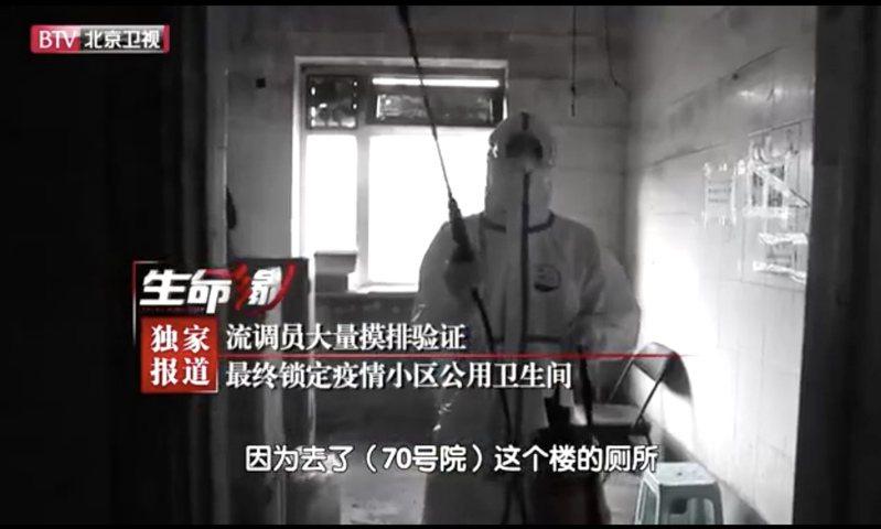 北京近日有两名新冠肺炎确诊者,推断应是在公共厕所遭到感染。(截图自北京卫视新闻画面)
