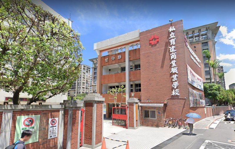 台北市老牌私校育達高職15日起改名叫「育達學校財團法人臺北市私立普林思頓高級中等學校」。圖/取自google map