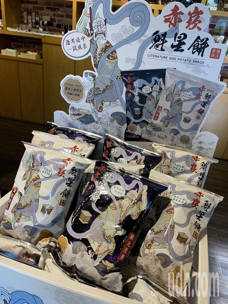 台南市文化局推出「赤崁魁星餅」,庇佑考生考試順利、金榜題名。記者鄭惠仁/攝影