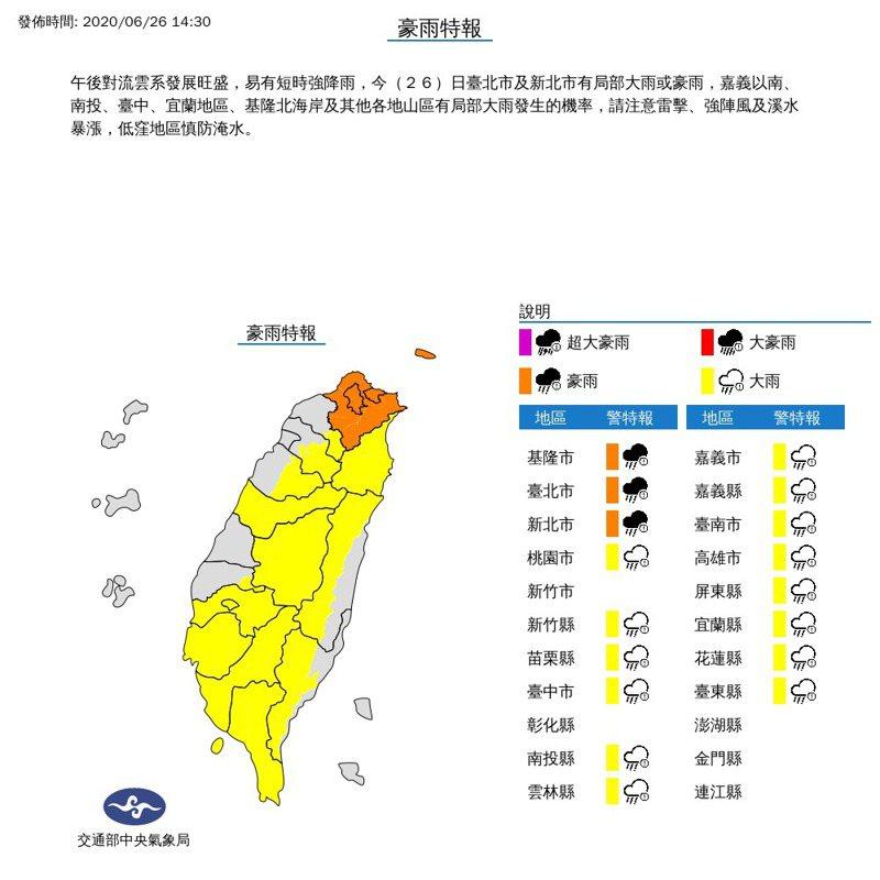 氣象局豪雨大雨特報。圖/取自中央氣象局