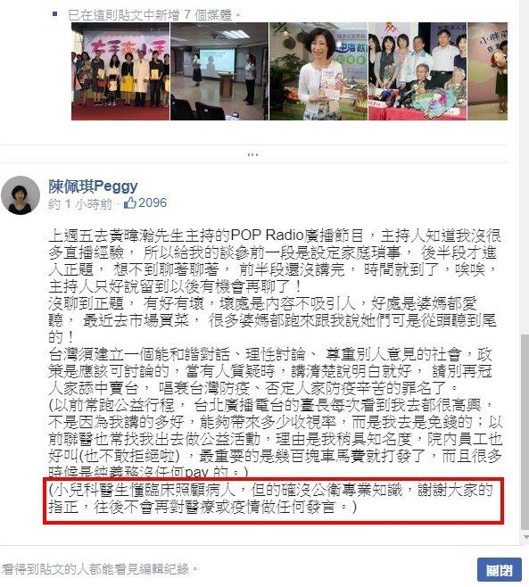 陈佩琪今天在脸书谈普筛,但1小时内删文 ,并强调以后不再对疫情发言。图/取自陈佩琪脸书。
