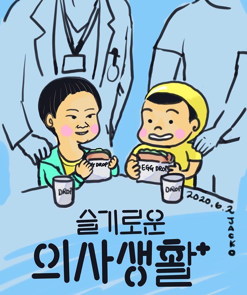蔣偉文剛看完「機智的醫生生活」,立刻把小兒子畫進去。圖/摘自臉書