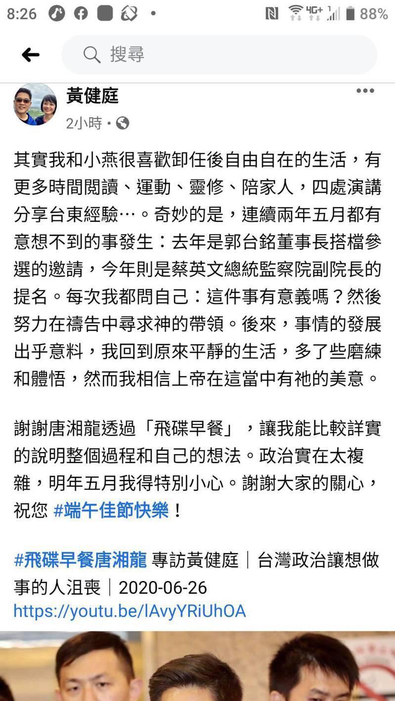 前台東縣長黃健庭今天接受廣播專訪,他除了表達風波前後的心境外,晚上也在個人臉書貼文,還自嘲「明年五月我得特別小心」。圖/擷取自黃健庭臉書