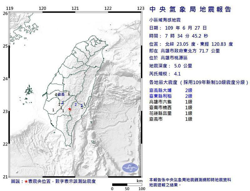 氣象局上午7時34分發布小區域有感地震報告。圖/取自氣象局網站