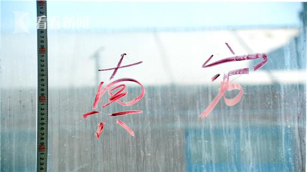 中國一戶住家因家中沒有重要物品,被小偷拿口紅在窗戶寫下「真窮」兩字。圖擷自看看新聞