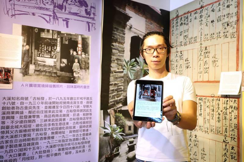 台科大數位所博士生江凱群打造AR擴增實境,重現大溪老街源古本舖的歷史場景。圖/台灣科技大學提供