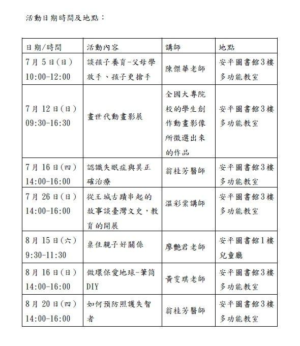 台南市安平圖書館推出的暑期活動內容。圖/安平區公所提供