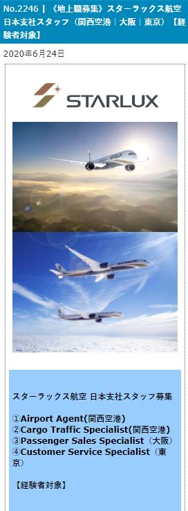 日本航空徵才網CREWNET上星宇航空招募訊息。圖/取自CREWNET官網