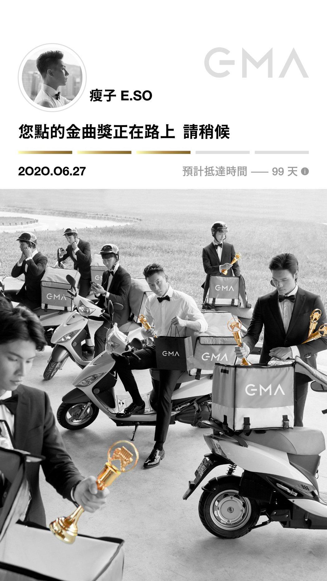 金曲獎公布延期日期,首波宣傳由頑童MJ116瘦子擔任「金曲特派員」。圖/台視提供