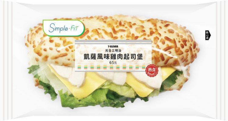 7-ELEVEN「凱薩風味雞肉起司堡」,售價65元,6月30日前使用OPEN P...