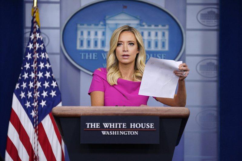圖為白宮新聞秘書麥肯內尼。 美聯社