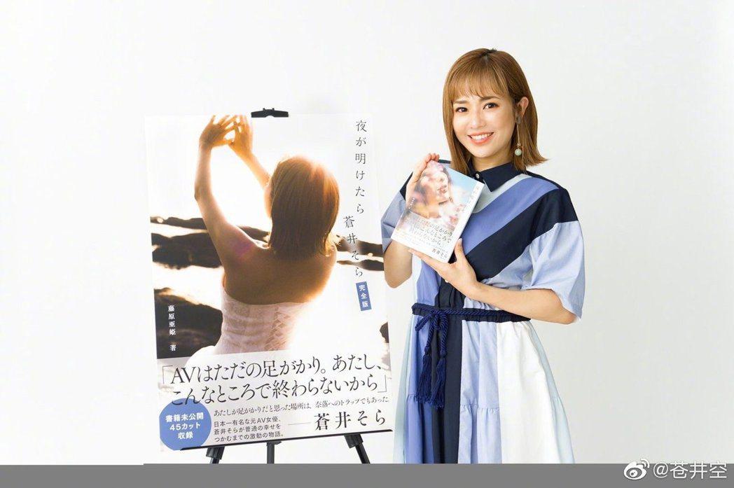 蒼井空出版自傳式小說。圖/摘自微博