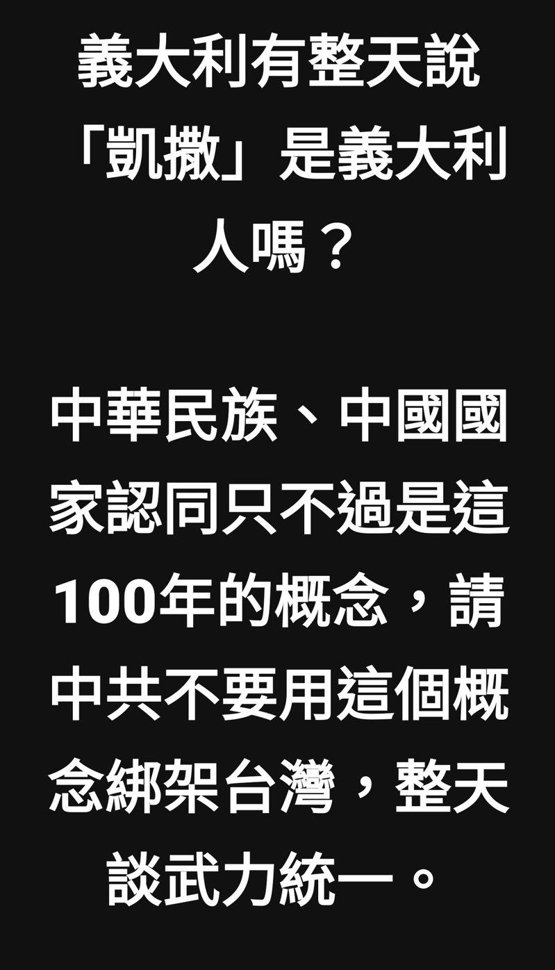 王浩宇下午谈中华民族、中国国家认同搬出凯撒、意大利,网友KUSO干嘛扯卫浴设备。图/取自王浩宇脸书