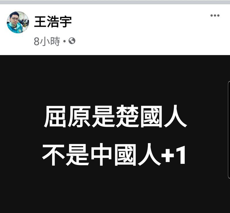 """王浩宇脸书上午""""屈原是楚国人不是中国人+1""""引来不少网友留言。图/取自王浩宇脸书"""