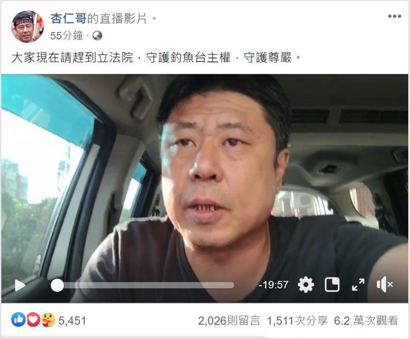 立法院發生藍營立委衝入立法院衝突,杏仁哥號召支持者到場聲援。記者徐白櫻/翻攝