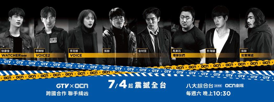 八大攜手韓國OCN電視台推出「OCN劇場」。圖/八大提供