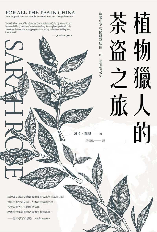 書名:《植物獵人的茶盜之旅:改變中英帝國財富版圖的茶葉貿易史》 作者:莎拉・羅斯(Sarah Rose) 出版社:麥田/城邦文化 出版時間:2019年5月26日
