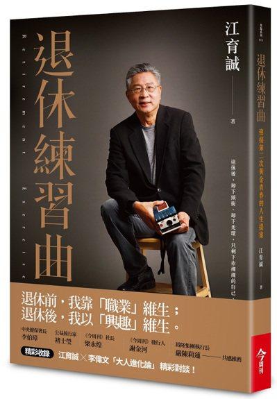 《退休練習曲:迎接第二次黃金青春的人生提案》 圖/今周刊提供