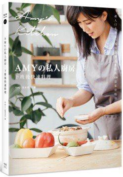 《Amyの私人廚房》 圖/幸福文化提供