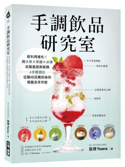 《手調飲品研究室》 圖/台灣廣廈提供