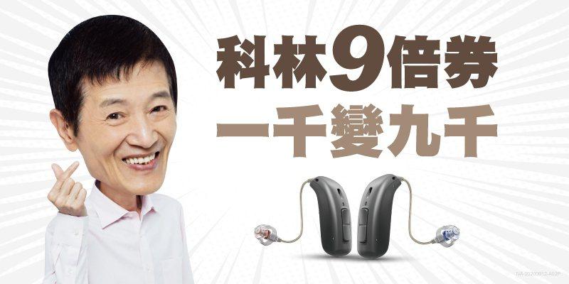 為振興三倍券創造最大價值 科林助聽器以一抵九。 科林助聽器/提供。